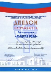 "DIPLOMA FOR PARTICIPATION IN ""FASHIONABLE WORKWEAR"" COMPETITION AS PART OF BIOT-2011"