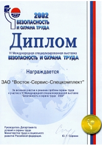 Diploma of the international specialized exhibition SaLP-2002