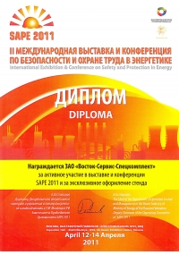 DIPLOMA OF SAPE-2011 INTERNATIONAL EXHIBITION AND CONFERENCE