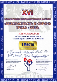 THE 1ST PLACE DIPLOMA OF BIOT-2012 INTERNATIONAL EXHIBITION
