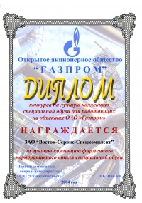 Diploma of the Gazprom