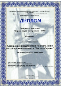 Diploma of the exhibition «Labor Protection in energy sector-2002»