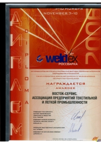 Diploma of participant in 6th international specialized exhibition WELDEX-2006