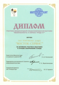 Diploma of the international specialized exhibition «Safety and Labor Protection-97».