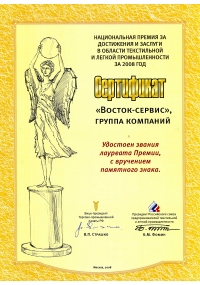 CERTIFICATE OF THE NATIONAL PRIZE FOR ACHIEVEMENTS IN TEXTILE AND LIGHT INDUSTRY IN 2008