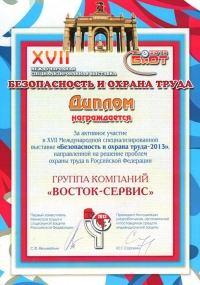 DIPLOMA OF BIOT-2013 INTERNATIONAL EXHIBITION