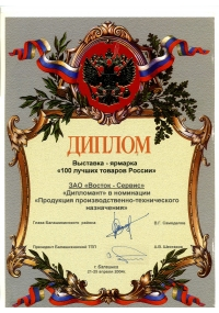 Diploma of the exhibition-fair «The TOP100 of the Russian articles»