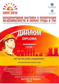 DIPLOMA FOR PARTICIPATION IN SAPE-2012