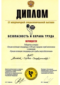 Diploma of the international specialized exhibition SaLP-2005