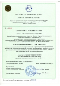 CERTIFICATE OF CONFORMITY TO THE REQUIREMENTS OF GOST ISO 9001-2011