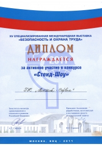 DIPLOMA FOR PARTICIPATION IN BIOT-2011, THE 15TH INTERNATIONAL SPECIALIZED EXHIBITION