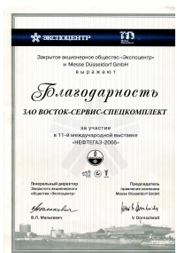 Appreciation letter «Oil-and-gas - 2006» exhibition