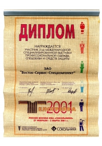Diploma of the specialized exhibition «Padded jacket-2001»