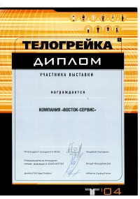Diploma of the specialized exhibition «Padded jacket-2004»