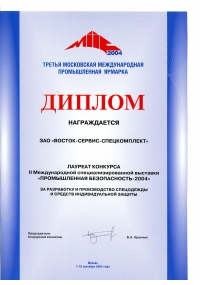 Diploma of the 2nd international specialized exhibition «Industrial safety-2004»