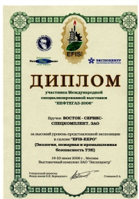 Diploma of participant international specialized exhibition «Oil-and-gas - 2006»
