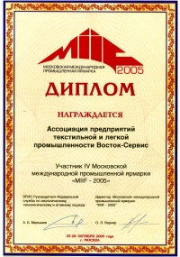 Diploma of the Moscow international industrial fair VIIF-2005