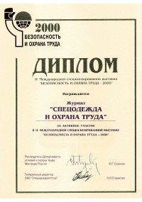 Diploma of the international specialized exhibition SaLP-2000
