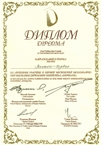 Diploma of the first Moscow international exhibition «Road-98»