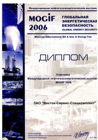 Diploma of participant international oil-and-gas exhibition MOGIF-2006