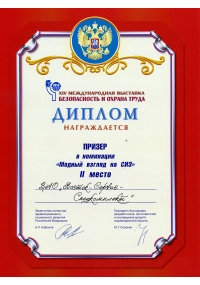 DIPLOMA FOR PARTICIPATION IN BIOT-2010, THE 15TH INTERNATIONAL EXHIBITION