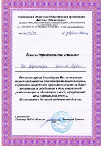 "LETTER OF GRATITUDE FOR CHARITABLE ASSISTANCE FROM MOSCOW THE ""BETEL"" REGIONAL PUBLIC ORGANIZATION"