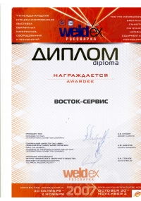 Diploma VI international specialized exhibition of welding equipment and technologies WELDEX-2007