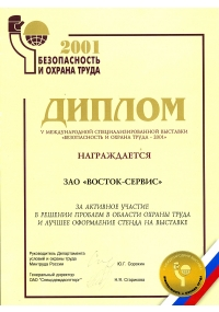 Diploma of the international specialized exhibition SaLP-2001