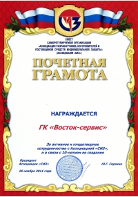 CERTIFICATE OF HONOUR AWARDED BY THE COUNCIL OF THE PPE ASSOCIATION