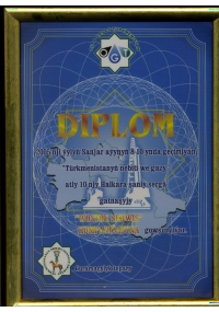 Diploma of the exhibition «Oil and Gas in Turkmenistan-2005»