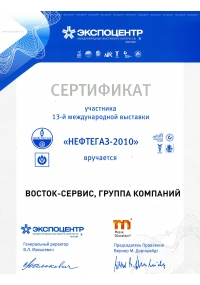 CERTIFICATE OF PARICIPATION IN NEFTEGAZ-2010, THE 13TH INTERNATIONAL EXHIBITION (OIL-AND-GAS 2010)