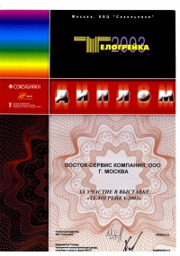 Diploma of the specialized exhibition «Padded jacket-2003»
