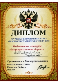 DIPLOMA FOR PARTICIPATION IN BIOT-2010 INTERNATIONAL EXHIBITION