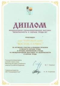 Diploma of the exhibition SaLP-1998.