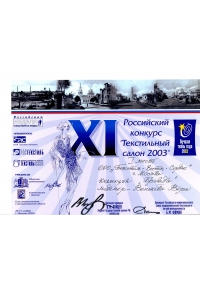 Diploma of the XI Russian competition «Textile salon-2003»