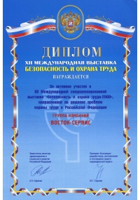 DIPLOMA OF BIOT-2008, THE 12TH INTERNATIONAL EXHIBITION