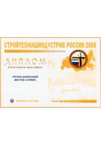 "DIPLOMA OF THE ALL-RUSSIAN SPECIALIZED EXHIBITION-FORUM ""STROITECHMASHINDUSTRIYA OF RUSSIA-2008"""