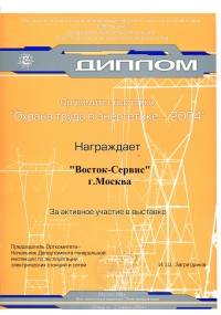 Diploma of the exhibition «Labor Protection in energy sector-2004»