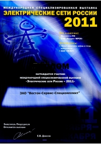 "DIPLOMA OF THE INTERNATIONAL SPECIALIZED EXHIBITION ""ELECTRICAL NETWORKS OF RUSSIA-2011"""
