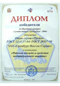"PRIZE WINNER DIPLOMA IN THE 2ND REGIONAL COMPETITION ""BEST GOODS OF THE ORENBURG REGION-2008"""