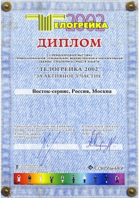 Diploma of the specialized exhibition «Padded jacket-2002»