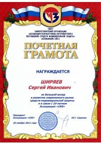 CERTIFICATE OF HONOUR AWARDED BY THE COUNCIL OF THE PPE ASSOCIATION TO S.I. SHYRIAEV, EXECUTIVE DIRECTOR OF VOSTOK-SERVICE GROUP