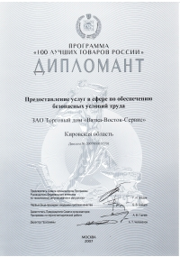 Diploma of the «The TOP100 of the Russian articles» to «Vyatka Vostok Service»