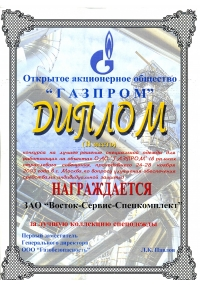 Diploma of the competition on the best working clothes for Gazprom
