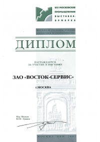 Diploma of the VII Moscow industrial exhibition-fair