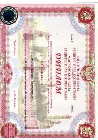 Diploma of the Russian Consumer Protection Fund