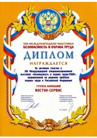 DIPLOMA FOR PARTICIPATION IN BIOT-2009, INTERNATIONAL SPECIALIZED EXHIBITION