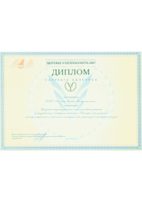 Diploma of the best innovative solution in the safe working conditions field