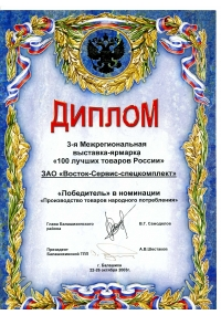 Diploma of the 3rd inter-regional exhibition-fair «The TOP100 of the Russian articles»