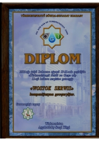 Diploma of the exhibition «Oil and gas in Turkmenistan-2006»